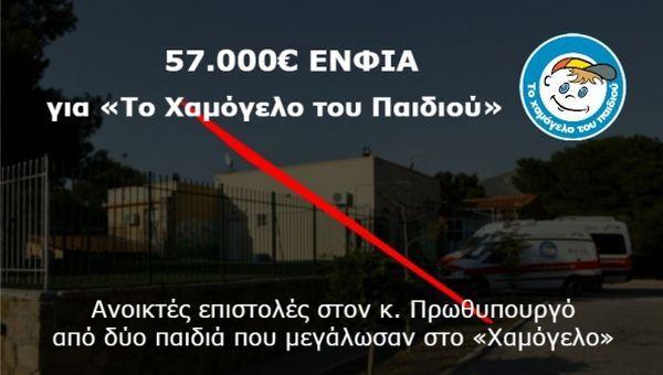 29.8.2016_57.000 ευρώ ΕΝΦΙΑ για Το Χαμόγελο του Παιδιού - Ανοικτές Επιστολές στον Πρωθυπουργό