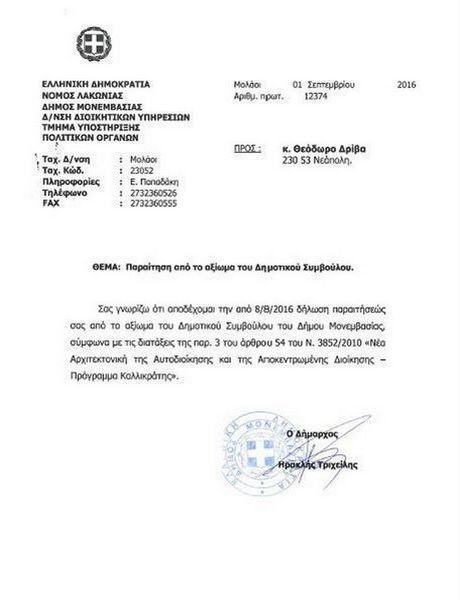 1.9.2016_Παραιτήθηκε Δημοτικός Σύμβουλος του Δήμου Μονεμβασίας