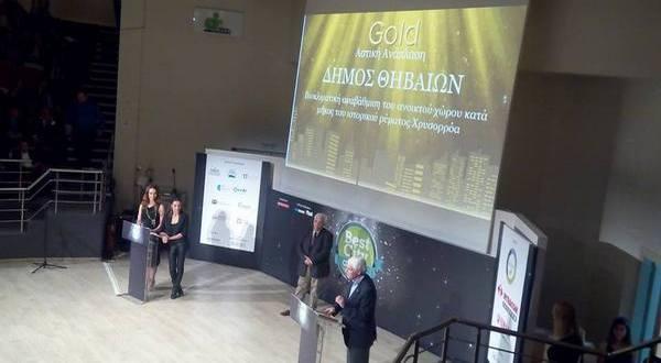 26-10-2016_Χρυσό-Βραβείο-για-την-ανάπλαση-του-ρέματος-Χρυσορρόα-στη-Θήβα