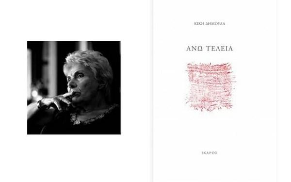 23-11-2016_kiki-dimoula-ano-teleia-ekdoseis-ikaros
