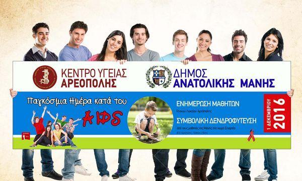 28-11-2016_Παγκόσμια-Ημέρα-κατά-του-AIDS-με-δράσεις-στην-Αρεόπολη