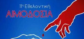 Ακυρώθηκε η 11η Εθελοντική Αιμοδοσία  από την Α.Ε. Κάστρο Μονεμβασίας