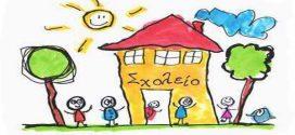 Μέχρι 20 Μαρτίου οι εγγραφές σε Νηπιαγωγείο και Α' τάξη Δημοτικού