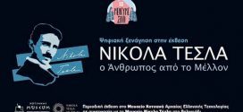 «Νίκολα Τέσλα – Ο άνθρωπος από το μέλλον». Μια ψηφιακή ξενάγηση από το Μουσείο Κοτσανά