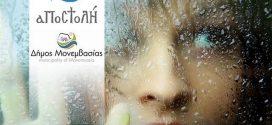 Παιδοψυχιατρικό Τμήμα της ΜΚΟ «Αποστολή» στους Μολάους