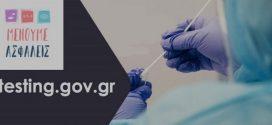 Δήμος Μονεμβασίας: Επαναληπτικά rapid test στην Κοινότητα Ρειχιάς