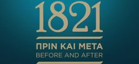 «1821 Πριν και Μετά»: Επετειακή έκθεση από το Μουσείο Μπενάκη