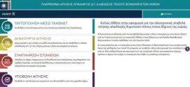 Μέσω πλατφόρμας της ΚΕΔΕ οι αιτήσεις επιχειρήσεων για απαλλαγή από δημοτικά τέλη