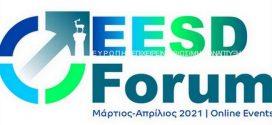 Ξεκινά αύριο Τετάρτη στη Ρόδο το 9ο EESD Forum