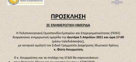 Ενημερωτική ημερίδα για τη ρύθμιση οφειλών και το πρόγραμμα ΓΕΦΥΡΑ 2 από την ΠΟΕΕ