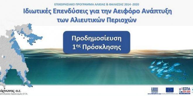Πρόσκληση υποβολής προτάσεων επενδύσεων για την ανάπτυξη αλιευτικών περιοχών