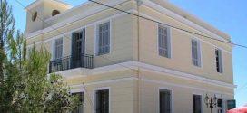Ξεκίνησε η λειτουργία των γραφείων του Εθνικού Αστεροσκοπείου Αθηνών στο Δήμο Κυθήρων