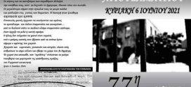 77 χρόνια από το ολοκαύτωμα του Αγίου Δημητρίου Ζάρακα