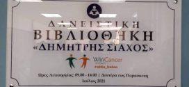 Εγκαίνια δανειστικής βιβλιοθήκης «Δημήτρης Σιάχος» στο Νοσοκομείο Μολάων