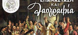 Δήμος Σπάρτης: Διήμερο επετειακών εκδηλώσεων για τα 200 χρόνια από την επανάσταση
