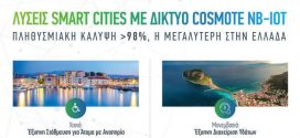 COSMOTE: Λύσεις smart cities με τεχνολογία ΝΒ-ΙοΤ σε Μονεμβασία και Χανιά