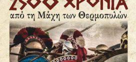 Εορταστικές εκδηλώσεις για τα 2.500 Χρόνια από τη Μάχη των Θερμοπυλών
