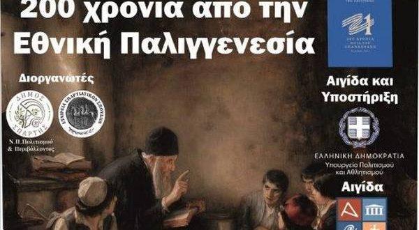 Επετειακό Επιστημονικό Συμπόσιο στη Σπάρτη για τα 200 χρόνια από την Επανάσταση